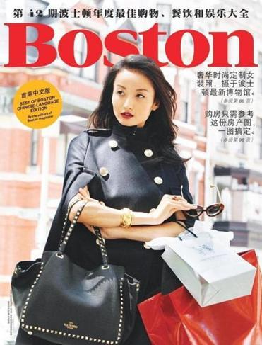 boston magazine chinese